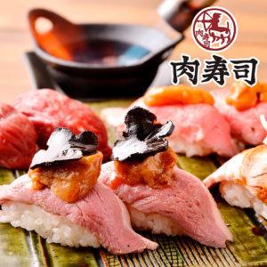 上野肉寿司_01