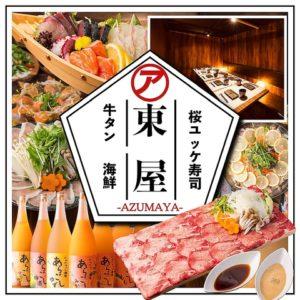 隠れ家個室  ロング肉寿司×牛タン×海鮮   東屋 -AZUMAYA-_01