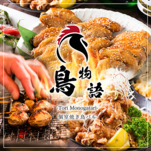 食べ放題&焼き鳥 個室バル 鳥物語 上野店_01