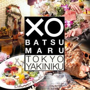 渋谷 個室 肉バル 食べ放題 バツマル東京_01
