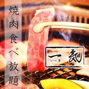 ~生肉取扱認可店~和牛生にくと赤身肉専門店 TANPAKUSHITSU_01