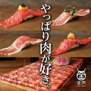 個室 肉寿司と肉炊きもつ鍋と牛タンしゃぶしゃぶ 金肉 KIN-NIKU 名古屋駅店_01