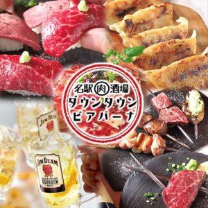 喰らえ肉ざんまい!個室 炙り肉寿司&牛タン肉串&肉汁餃子 ダウンタウンビアバーナ_01