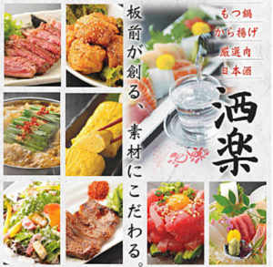 個室和食と仙台牛 洒楽 仙台駅前店_01