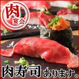 喰らえ肉ざんまい!個室 炙り肉寿司&牛タン肉串&肉汁餃子 ダウンタウンビアバーナ_02