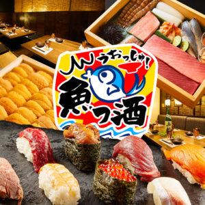個室で愉しむ寿司&肉寿司食べ飲み放題居酒屋 魚っ酒(うおっしゅ) 札幌店_01