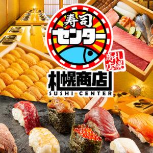 寿司と肉寿司食べ飲み放題 寿司センター 札幌商店_01
