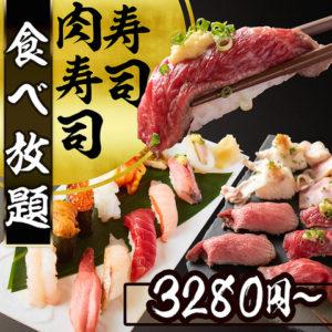 寿司と肉寿司食べ飲み放題 寿司センター 札幌商店_02