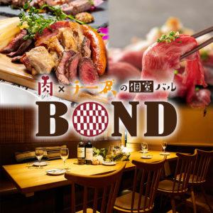 個室×チーズと和牛肉バル BOND-ボンド- 名古屋店_01