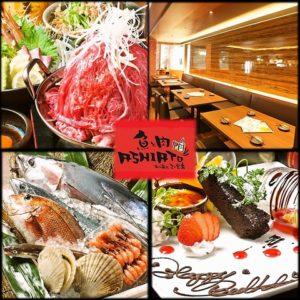 魚と肉 あし跡 三宮店 バル &NEW Style居酒屋_01