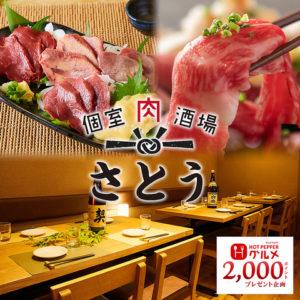 個室×肉酒場 さとう 名古屋駅前店_01