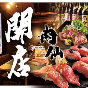 個室居酒屋 肉和食 肉仙 仙台駅前店_01