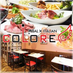 肉バル×イタリアン COLORE_01