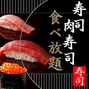 寿司と肉寿司食べ飲み放題 寿司センター 札幌商店_03