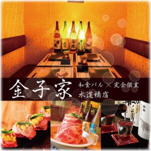 全席個室 居酒屋 金子家 kanekoya 東京ドーム前店_01