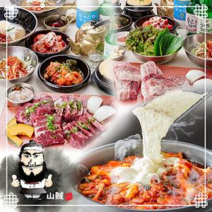 韓国焼肉専門店 山賊_01