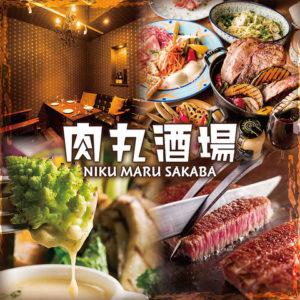 炙り肉寿司&チーズ食べ放題 肉丸酒場 水道橋店_01