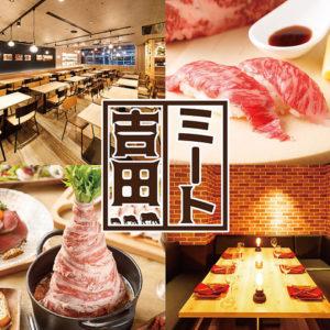 肉とチーズ料理 シカゴピザ 肉バルミート吉田 名駅店_01