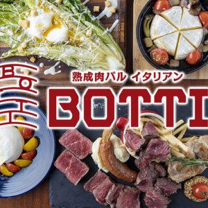 地中海&熟成肉バル BOTTI 横浜西口店_01
