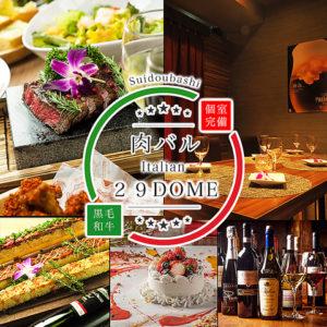 完全個室肉バル 29DOME 水道橋店_01