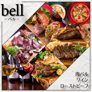 肉ビストロチーズ&ワイン  BELL -ベル-  五反田店_01
