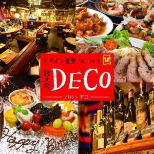スペイン食堂 BAR DECO (バル デコ)_01