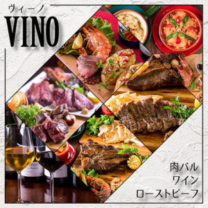VINO五反田店_01