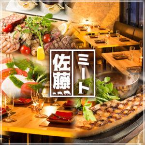 五反田個室肉バル×チーズタッカルビ ミート佐藤 五反田駅前店_01