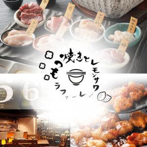 本格シュラスコ&肉バル LaFale(ラファーレ)横浜西口店_01