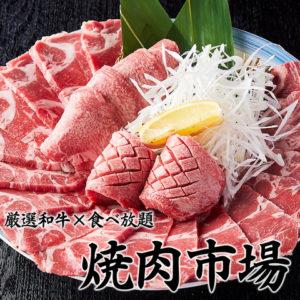 和牛焼肉と本場韓国料理 焼肉市場_01