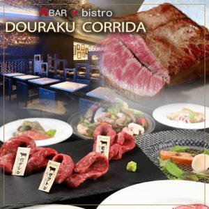 DOURAKU CORRIDA 港山下ナナイロ店_01