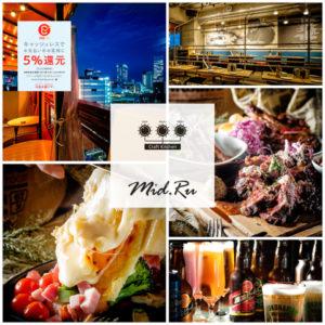 チーズキッチン 肉バル×クラフトビール Mid.Ru~ミドル~ 横浜店_01