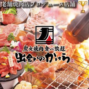 焼肉食べ放題 出会いのかけら 小倉魚町店_01