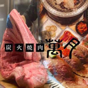 炭火焼肉食べ放題 萬月(朽網本店)_01