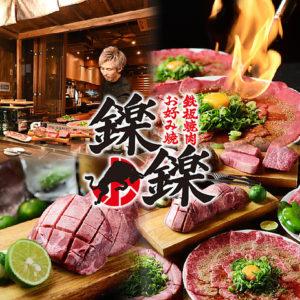 鉄板 食べ放題 焼肉 鑠鑠(しゃくしゃく) 名古屋駅店_01