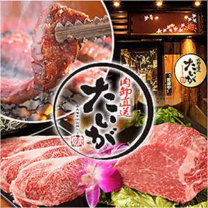 肉卸直送 焼肉 たいが 名古屋駅西口店01