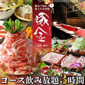 名駅 個室居酒屋 飲み放題 食べ放題 豚金 名古屋駅本店_01