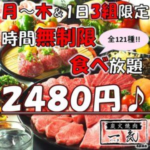 焼肉食べ放題 一気 名駅三丁目店_02