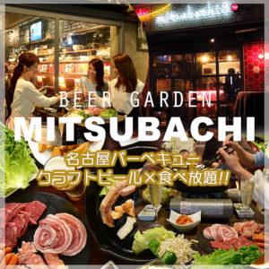 名古屋バーベキュービアガーデン 焼肉食べ放題 MITSUBACHI01