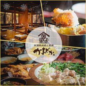 氷温熟成鶏と釜飯 居酒屋 かまどか 大宮店_01