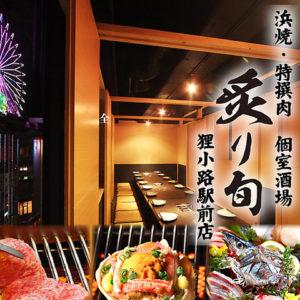 炙り旬(あぶりしゅん)南3条本店_01