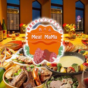 全席個室】チーズと道産和牛肉バル Meat MaMa すすきの店_01