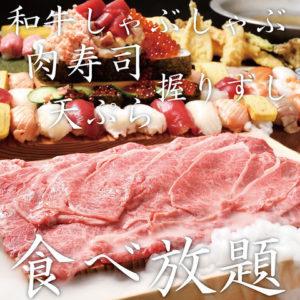 和牛食べ放題 天ぷら 寿司 しゃぶしゃぶ 天吟(てんぎん) 名駅店02