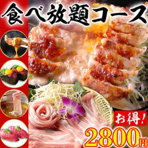 もつ鍋と馬刺し 馬肉寿司 居酒屋 九州小町 個室 飲み放題 名古屋駅02