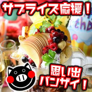 もつ鍋と馬刺し 馬肉寿司 居酒屋 九州小町 個室 飲み放題 名古屋駅03