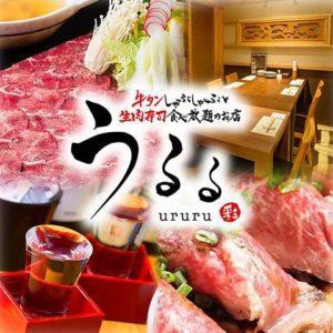 牛タンしゃぶしゃぶと生肉寿司食べ放題の店 うるる 名駅柳橋市場店03