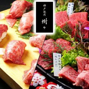 神戸焼肉 樹々01