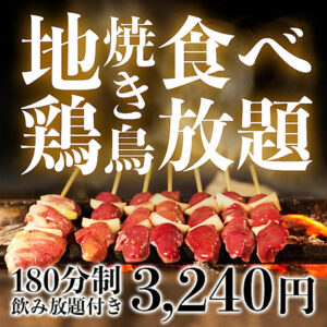 地鶏焼鳥 肉寿司 食べ放題×全席完全個室 千鳥 本川越店02
