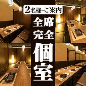 隠れ家個室居酒屋 よしむら 川越駅前店02