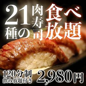 地鶏焼鳥 肉寿司 食べ放題×全席完全個室 千鳥 本川越店01